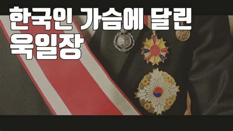 [사회][자막뉴스] 을사오적 가슴에 달렸던 '욱일장' 받는 한국인 | YTN