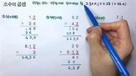 소수의 곱셈 3 : 문제풀이 2 (초등수학) - YouTube
