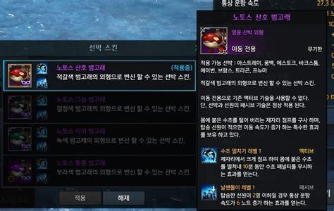 선박스킨 돌고래 스킬 정보   이야기 게시판   로스트아크 루리웹