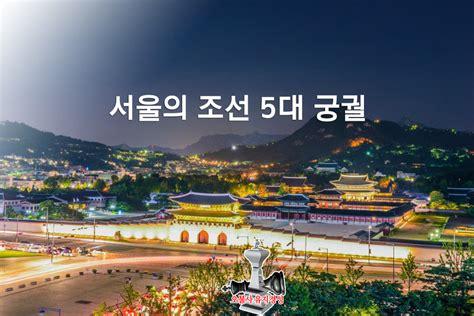 오불사유지경성 吾不死有志竟成 :: 서울의 조선 5대 궁궐과