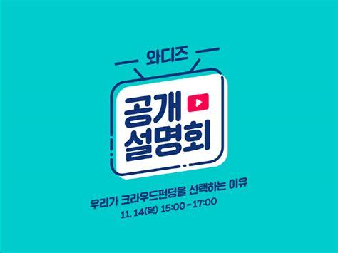 와디즈 공개설명회, 유튜브 생중계로 만난다
