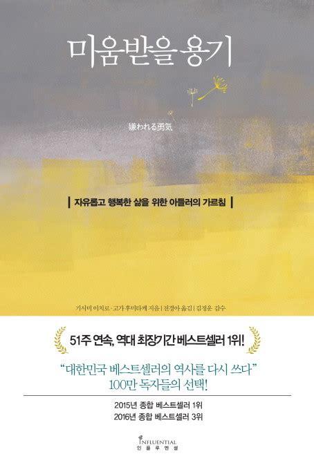 WIKITREE   '2018년 1분기' 홍익대 도서관 대출 인기 도서 TOP 10