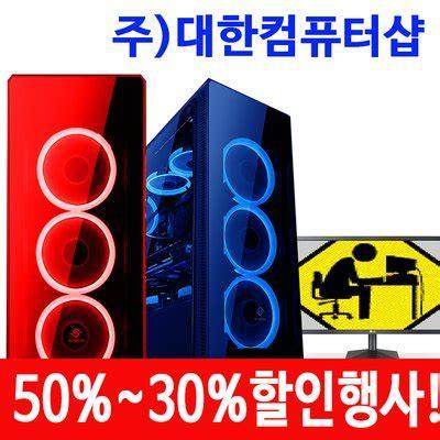라이젠3600/3700K/i5 9400/i7 9700/8GB조립컴퓨터PC - G마켓 모바일