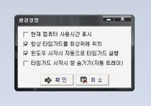 컴퓨터 타이머 :: 타임가드 ; 윈도우 자동종료 : 네이버 블로그