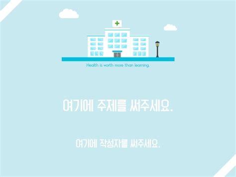 ★무료ppt템플릿_병원테마 ppt배경 무료다운! : 네이버 블로그