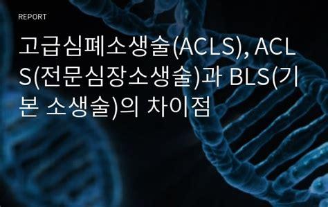 고급심폐소생술(ACLS), ACLS(전문심장소생술)과 BLS(기본 소생술)의