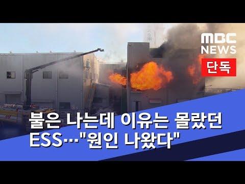 ESS   사업소개   (주)드림엔지니어링