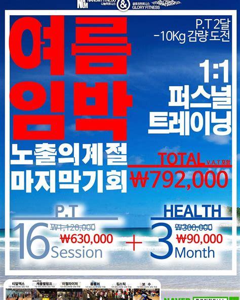 나눔휘트니스 Glory 인계점 - Posts   Facebook