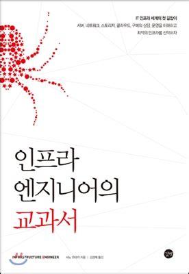 인프라 엔지니어의 교과서 - YES24