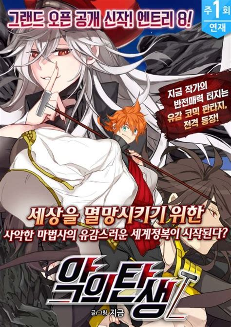 '혼전연애' 탐린, 지금 작가 인터뷰 :: 웹툰가이드