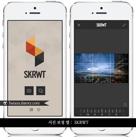 사진 보정 앱 skrwt 풍경이나 건물 사진 왜곡을 보정해 보자
