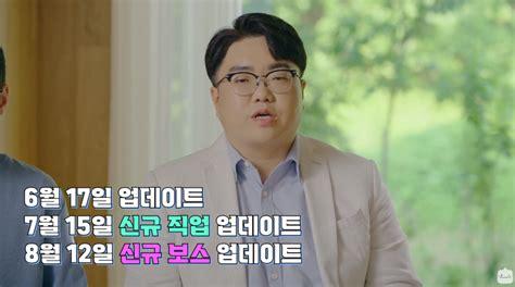 메이플 법사 신캐 공개!