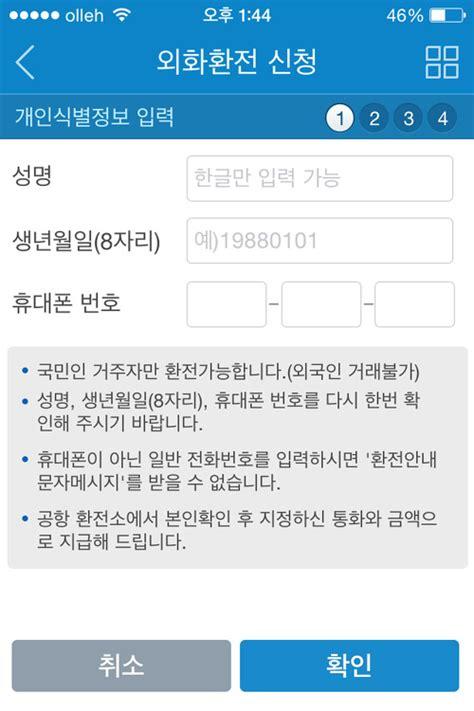 신한은행 환전우대쿠폰 90% 할인 받는법 - speedup 앱