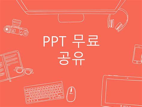 무료 PPT 템플릿 다운,귀여운 카툰 그래프 및 아이콘 : 네이버 블로그