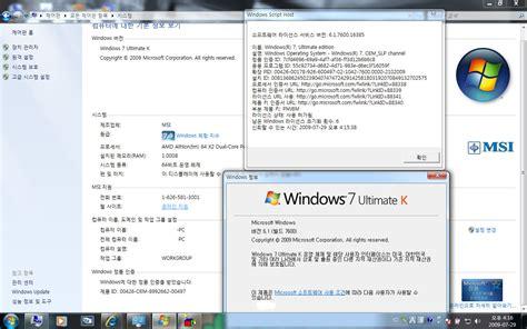 윈도우 포럼 - 스크린 샷 - oem인증 굿