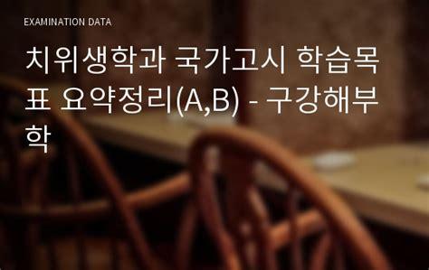 치위생학과 국가고시 학습목표 요약정리(A,B) - 구강해부학 시험자료