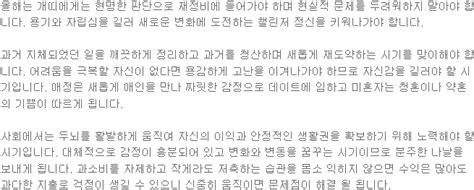 퐌다의 블로그 사수궐기 :: 2016년 개띠운세 총정리 (개띠