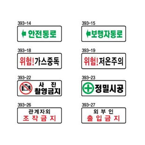 가스중독, 저온주의, 사진촬영금지, 정밀시공, 조작금지, 출입