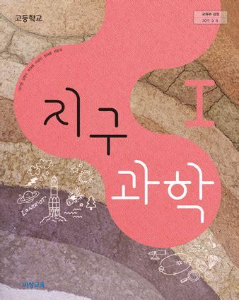 교과서 목록   비상교과서 - 대한민국 교육을 이끌어가는 비상교육