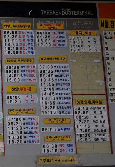태백버스터미널 시외버스 시간표와 운임표 2011