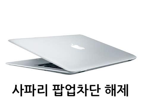 Hide :: 맥북(OS X) 사파리 팝업차단 해제/허용하는법