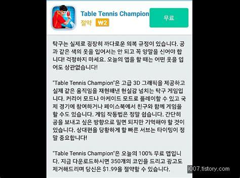10/4 구글플레이 스팀 아마존 아이폰 네이버 오늘의 무료 앱 (Today