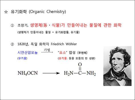 좋은 습관 :: 유기(organic) 화합물, 무기(inorganic) 화합물? 유기물