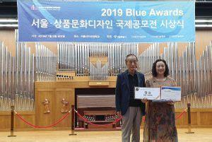 송현숙 작가 '2019 서울 상품문화디자인 국제공모전' 대상 수상