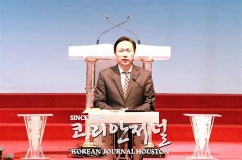 휴스턴 기독교교회연합회 제 34차 정기총회 - Korean Journal Houston