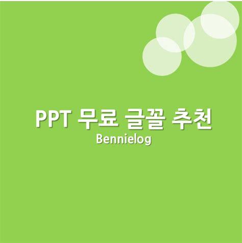 [ PPT 강의 15 ] 피피티 무료 글꼴 / 폰트 추천! -네이버 폰트