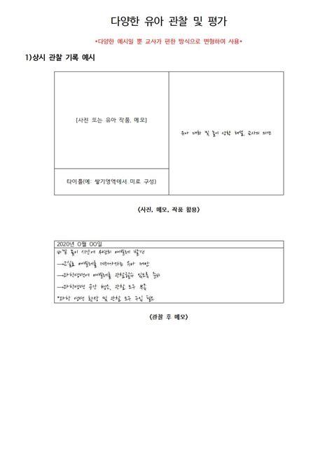 i-누리 - 누리과정 포털 사이트