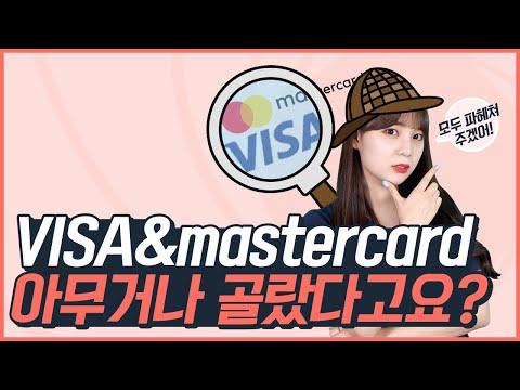 Visa, 결제 혁신 박차…현금에서 카드 넘어 웨어러블로
