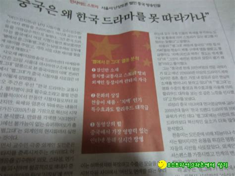 """드라마 """"별그대""""와 중국인 관광객 :: 오스트리아,그라츠"""