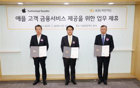 KB국민카드 애플 아이폰과 아이패드 리스금융 서비스 출시 | 한경