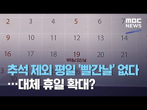 사라진 `빨간 날` 돌아온다…6월 국회 본회의서 대체공휴일 등