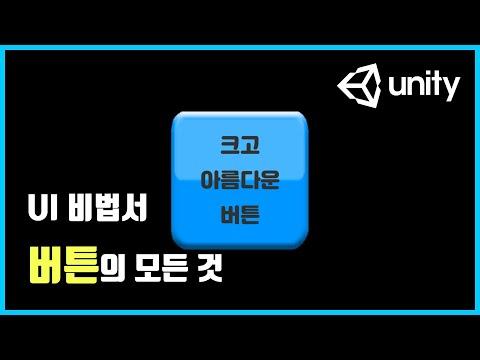 Unity UI Button 만들기(스크립트 연결하기) :: 게임 개발 일기장