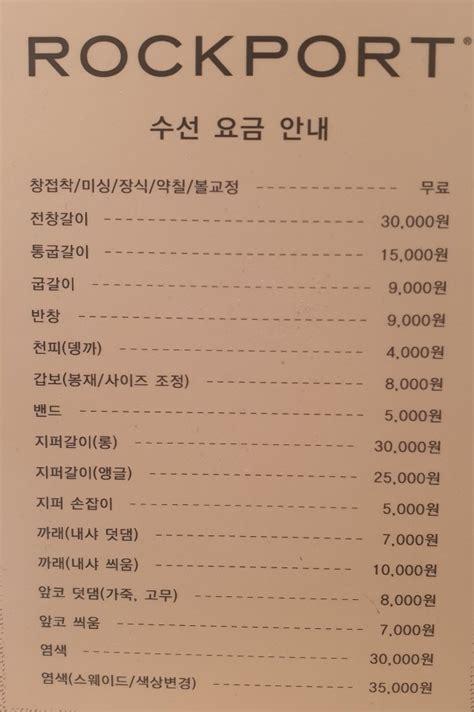 락포트 구두 수선 요금 안내 (수선가능범위, AS비용, 매장)