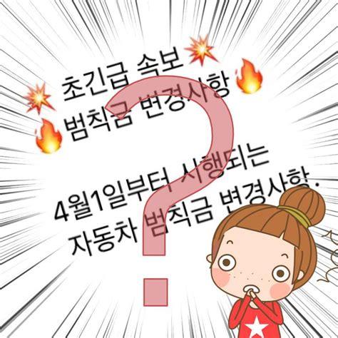 스마트 서울경찰 :: (도봉) 4월1일부터 범칙금변경?? 이젠 속지