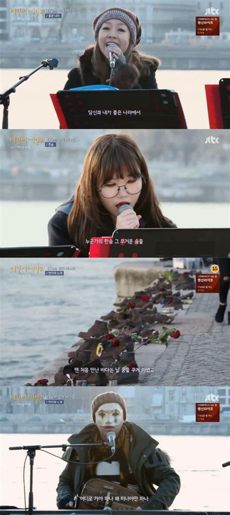 """[종합]""""음악=위로""""…'비긴2' 박정현·수현, 다뉴브 강가서 '추모"""