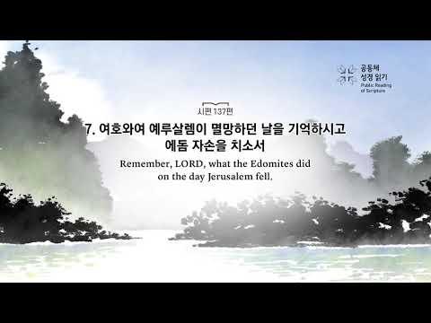 찬송가교독문 ppt파일(1번~137번) – GRINBI