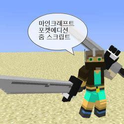 마크, 마인크래프트 1