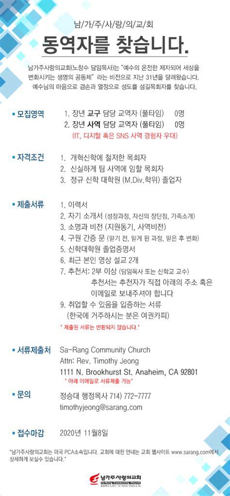기독일보 > 목회자청빙 > (남가주사랑의교회) 장년 교역자(풀타임)
