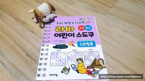라바 어린이 스도쿠 스프링북 초급 중급 도서 리뷰 : [두뇌계발