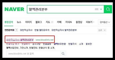 평일 공휴일 헌혈의집 운영시간 알아보기!