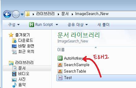 와이로의 오토핫키+ :: 오토핫키+ ImageSearch 명령어 기능 확장