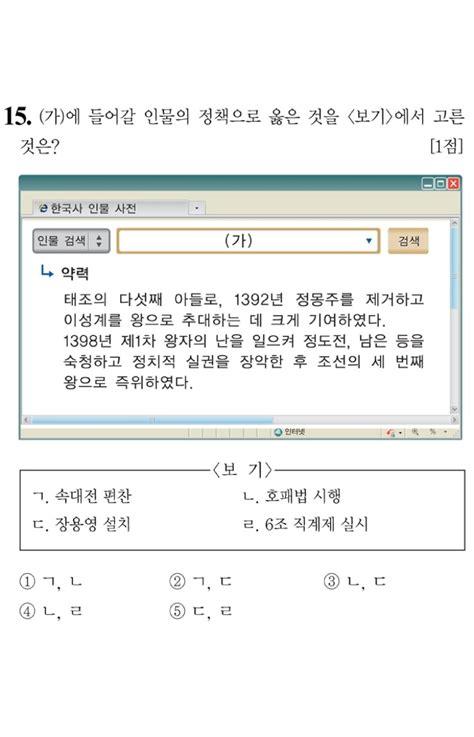 한국사능력검정19회(중급)기출문제 풀이 해설 : 네이버 블로그