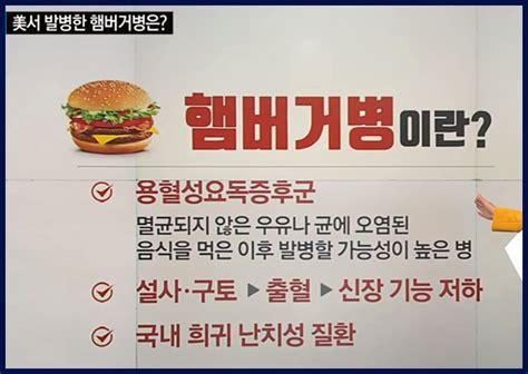 올리비아클럽 :: 평택 맥도날드 햄버거병의 증상 원인, 예방법