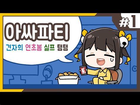 탬탬버린/짱구옷 캠방 아싸파티 1화 】 - 견자희, 실프, 연초봄
