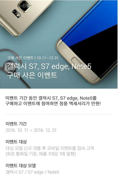 IT) 갤럭시노트7 단종으로 갤럭시s7 교환 후 삼성페이몰 만원