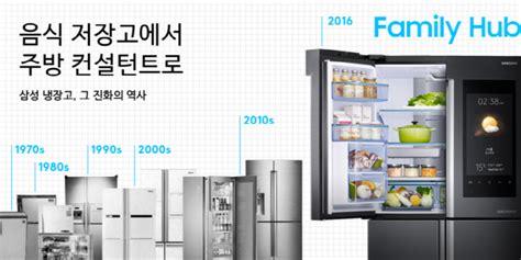 '음식 저장고'서 '주방 컨설턴트'로… 삼성 냉장고, 그